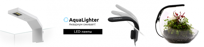 AquaLighter LED-лампы